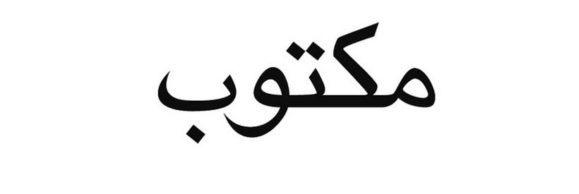 Termo de origem árabe